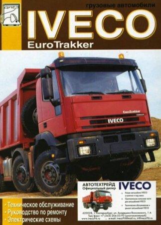 Руководство по ремонту Iveco EuroTrakker Cursor 13