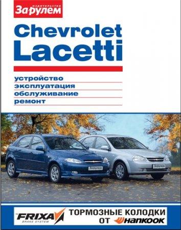 http//avtomanual.com/uploads/posts/2013-02/thumbs/1360689041_rukovodstvo-po-remontu-chevrolet-lacetti.jpg