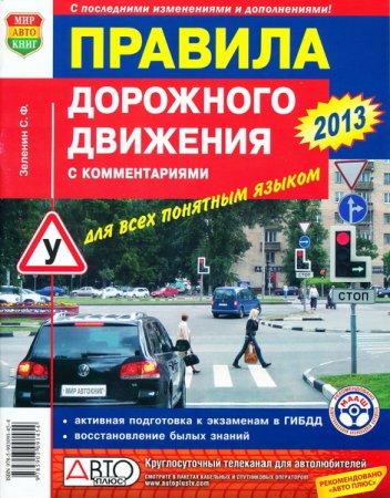 http//avtomanual.com/uploads/posts/2013-02/thumbs/1360743562_pdd-rossii-2013-skachat.jpg