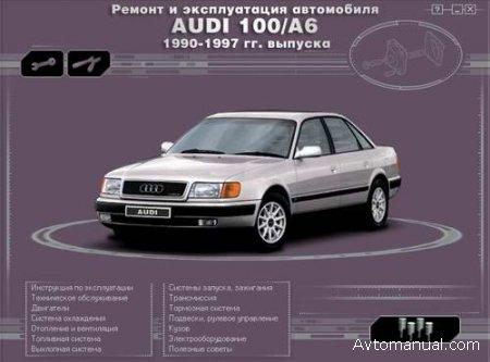 Скачать руководство по ремонту и обслуживанию Audi 100 A6 1990 - 1997 гг » Автомануалы ...