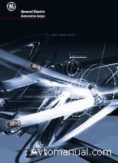 Каталог автомобильных ламп GE
