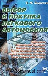 Выбор и покупка легкового автомобиля