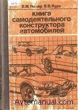 Книга самодеятельного конструктора автомобиля