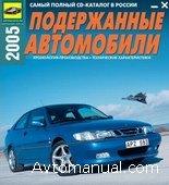 Мультимедийный каталог Подержанные автомобили 2005