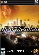 Скачать игру: Need For Speed: Undercover 2008