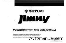 Руководство по ремонту и эксплуатации Suzuki Jimny Manual Rus