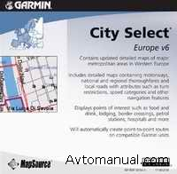 Навигация Garmin MapSource City Navigator Europe v.2009.1 NT