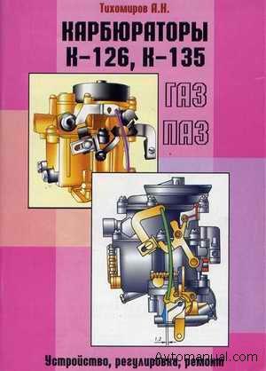 Карбюраторы К-126, К-135 для автомобилей ГАЗ, ПАЗ. Устройство, регулировка, ремонт.