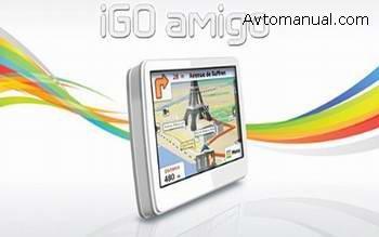 Навигация GPS iGO Amigo v8.4.2.85182 от 08.04.2009 года