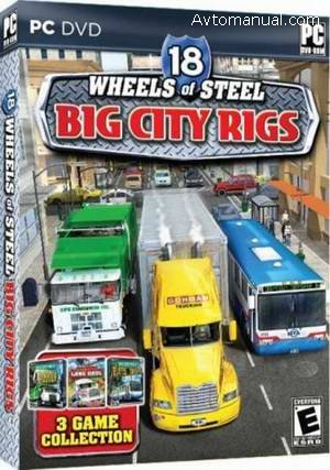 Скачать игру 18 Wheels of Steel: Big City Rigs (2009)