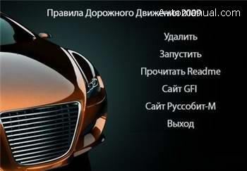 Правила дорожного движения ПДД России май 2009 года