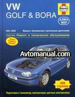 Руководство по ремонту Volkswagen VW Golf / Bora 2001 - 2003 года выпуска
