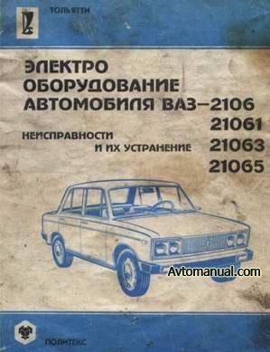 Ремонт и эксплуатация автомобиля ваз 21063