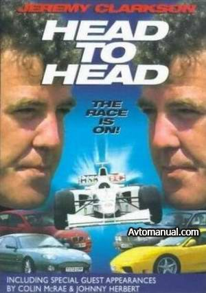 Видео. Дж.Кларксон - Лоб в лоб / J.Clarkson - Head to Head