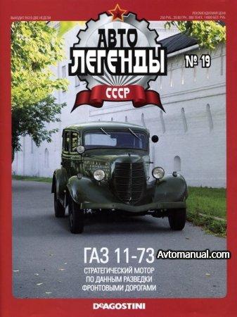 Автолегенды СССР №19 2009