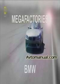Видео. Мегазаводы – БМВ / Magafactories – BMW