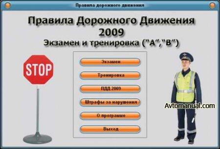 ПДД 2009. Экзамен и тренировка (категории А,В)