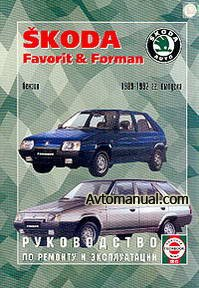 Руководство по ремонту Skoda Favorit / Skoda Forman 1989 - 1992 года выпуска