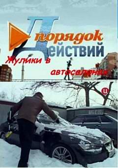 Фильм Жулики в автосалонах. Порядок действия. (2010)