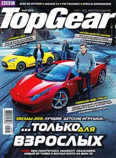 Скачать журнал Top Gear выпуск №5 май 2010 год