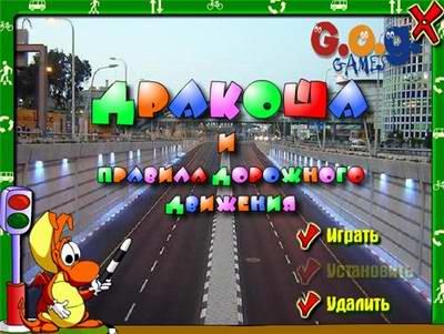 Дракоша и правила дорожного движения. Обучающая игра для детей.