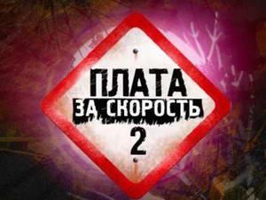 Фильм Плата за скорость - 2 (2010)