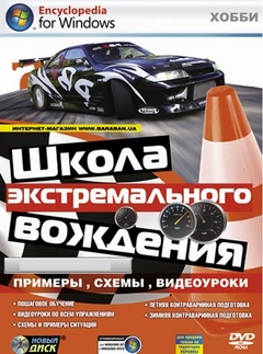 Обучающий мультимедийный курс Школа экстремального вождения 2009