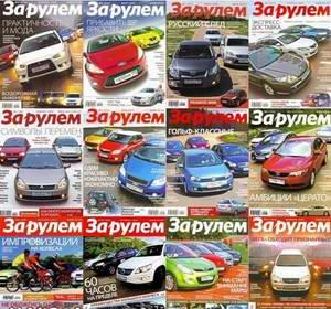 """Журнал """"За рулем"""": архив выпусков №1-12 за 2009 год"""