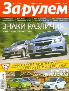 """Журнал """"За рулем"""" выпуск №7 за июль 2010 года"""