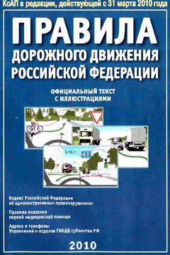 Правила дорожного движения России 2010. Официальный текст с иллюстрациями.