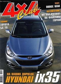 Журнал 4x4 Club выпуск №9 за сентябрь 2010 года