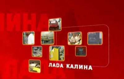 """Видео. Производство автомобиля Лада Калина на заводе """"АвтоВАЗ""""."""