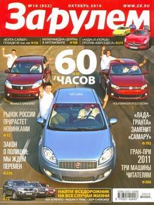 """Журнал """"За рулем"""" выпуск №10 за октябрь 2010 года"""