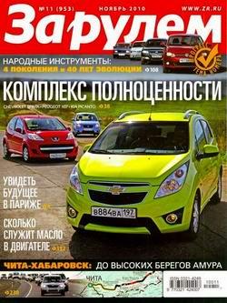 Журнал За рулем выпуск №11 за ноябрь 2010 г.