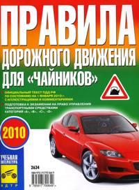"""Правила дорожного движения РФ для """"чайников"""" 2010"""