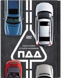 Обучающий видеокурс: Правила Дорожного Движения РФ и основы вождения (2010)