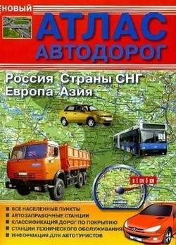 Атлас автомобильных дорог Россия, страны СНГ, Европа, Азия. (2010 год)