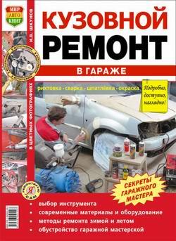 """Пособие """"Кузовной ремонт в гараже"""""""