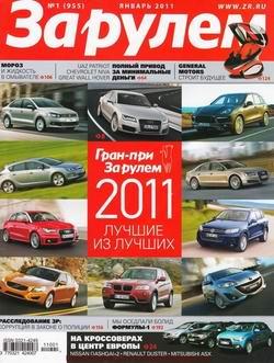 Журнал За рулем выпуск №1 январь 2011 года