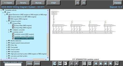 bmw wds bmw wiring diagram system v12 3 Руский Автомануалыbmw wiring diagram system v12 3 Руский Программа bmw wds содержит электрические схемы для автомобилей bmw , включая e71
