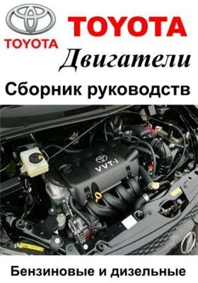 Двигатели Toyota. Сборник руководств и мануалов по ремонту, техническому обслуживанию и эксплуатации