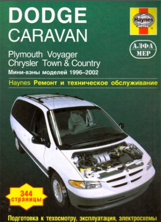 Руководство по обслуживанию DODGE CARAVAN, PLYMOUTH VOYAGER, CHRYSLER TOWN & COUNTRY 1996-2002 год выпуска