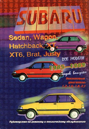 Скачать мануал Subaru Sedan, Wagon, Hatchback, XT, XT6, Brat, Justy