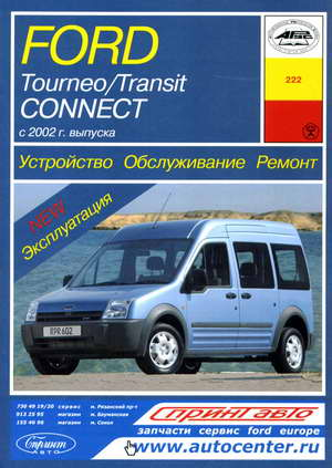 Руководство по ремонту Ford Tourneo и Transit Connect с 2002 года выпуска