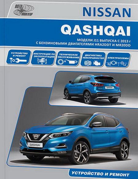 nissan qashqai 2015 руководство по эксплуатации pdf