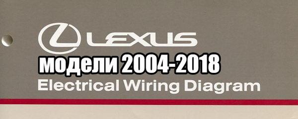 U042d U043b U0435 U043a U0442 U0440 U0438 U0447 U0435 U0441 U043a U0438 U0435  U0441 U0445 U0435 U043c U044b Lexus Electrical Wiring Diagram