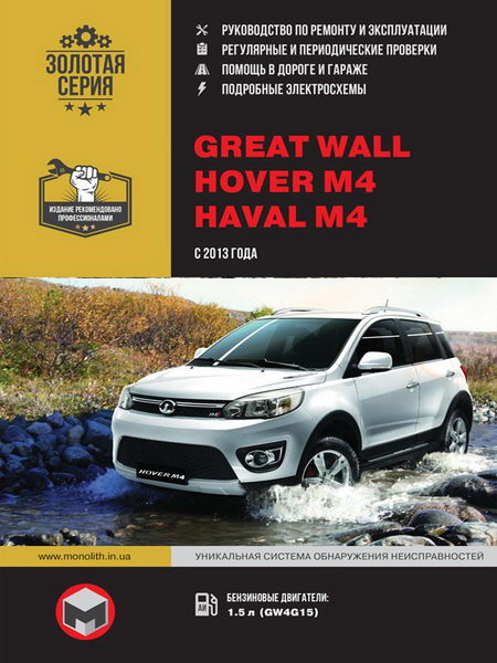 Great Wall Hover M4 / Haval M4 скачать руководство